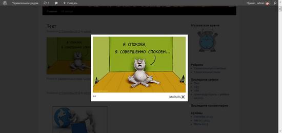 Вордпресс как сделать картинку кликабельной - Nexttell-ug.ru