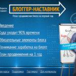 Блоггер — Наставник – видеокурс Александра Борисова.