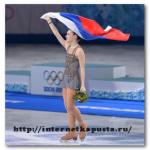 Аделина Сотникова — золотая медаль России на Олимпийских играх в Сочи.