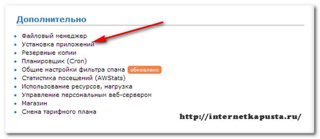 Kak-ustanovit-dvizhok-WordPress3