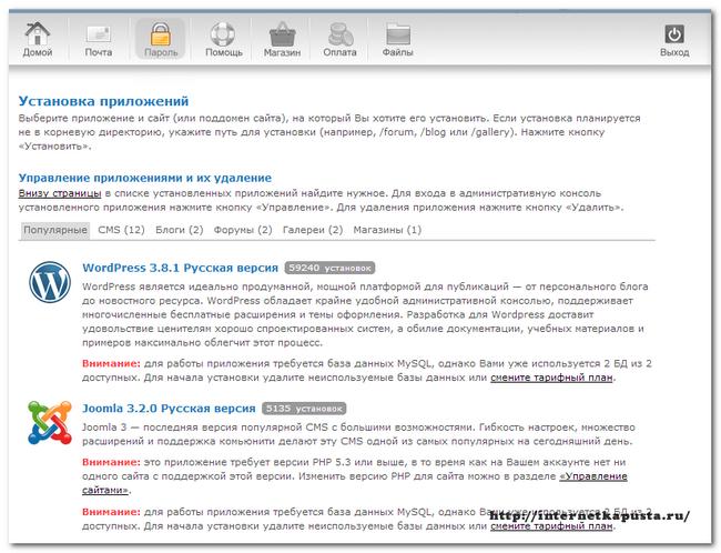 Kak-ustanovit-dvizhok-WordPress4