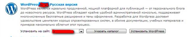 Kak-ustanovit-dvizhok-WordPress5