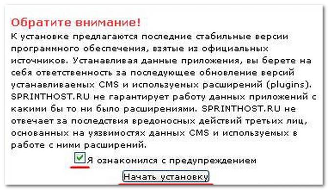 Kak-ustanovit-dvizhok-WordPress6