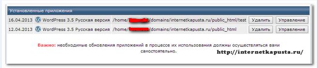 Kak-ustanovit-dvizhok-WordPress8