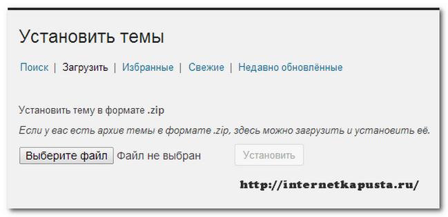 kak-ustanovit-temu-na-wordpress4