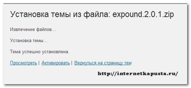 kak-ustanovit-temu-na-wordpress6