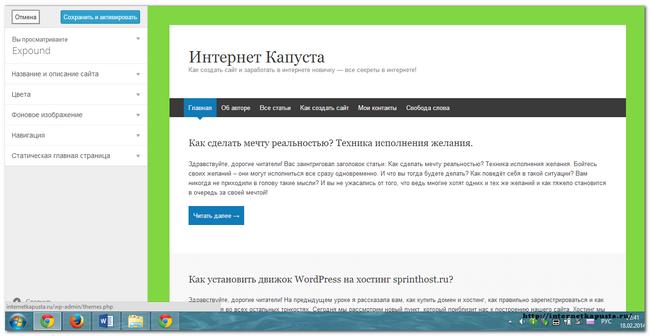kak-ustanovit-temu-na-wordpress7