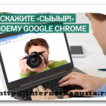 Безопасность браузера Google Chrome.