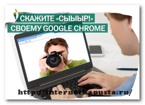 bezopasnost-brauzera-google-chrome
