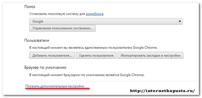 bezopasnost-brauzera-google-chrome2