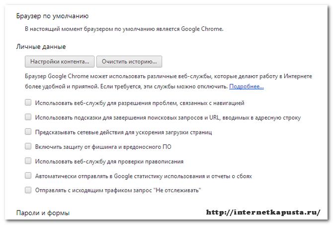 bezopasnost-brauzera-google-chrome4