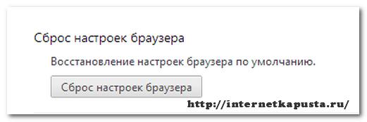 bezopasnost-brauzera-google-chrome5