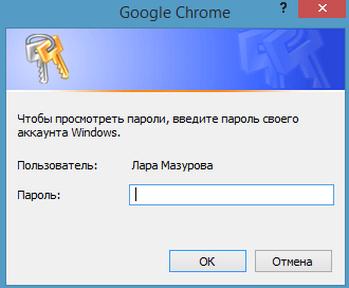 bezopasnost-brauzera-google-chrome8