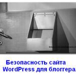 Безопасность сайта WordPress для блоггера.