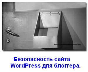 bezopasnost-sajta- WordPress