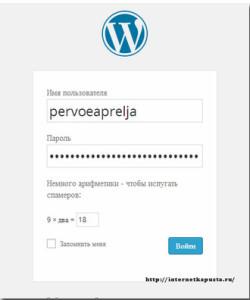 bezopasnost-sajta- WordPress7