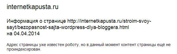 kak-uskorit-indeksaciyu-sajta-i-state3
