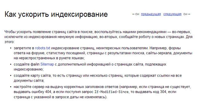 kak-uskorit-indeksaciyu-sajta-i-state4