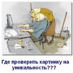 Где проверить картинку на уникальность?