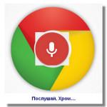 Браузер Google Chrome подслушивает? Гугл Хром–шпион.