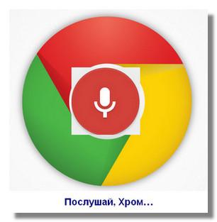 brauzer-google-chrome-podslushivaet-gugl-xrom-shpion