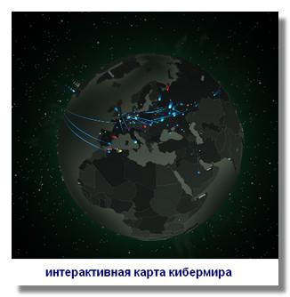 interaktivnaya-karta-kibermira
