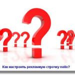 Как установить и настроить рекламную строчку nolix?