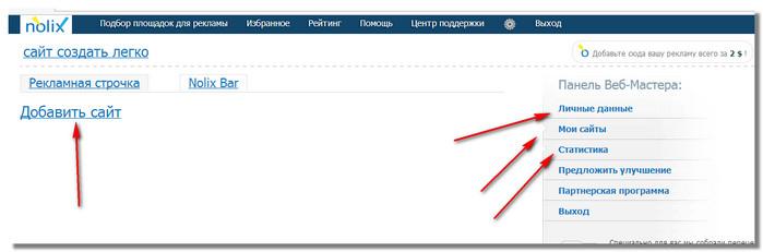 kak-nastroit-reklamnuyu-strochku-nolix3