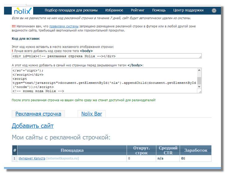 kak-nastroit-reklamnuyu-strochku-nolix9