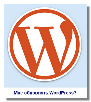stoit-li-obnovlyat-wordpress