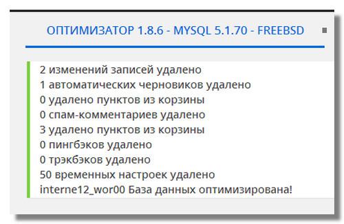 kak-udalit-kopii-revizii-statej-sajta-na-xostinge-sprintxost11