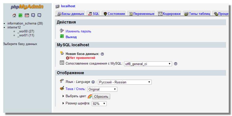 kak-udalit-kopii-revizii-statej-sajta-na-xostinge-sprintxost3