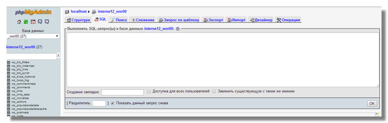 kak-udalit-kopii-revizii-statej-sajta-na-xostinge-sprintxost5