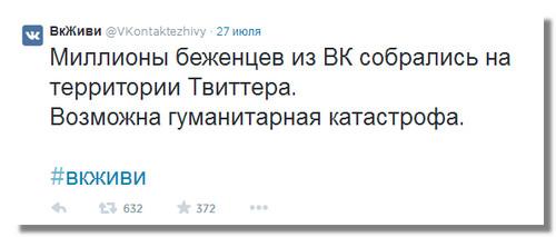 sajt-vkontakte-vremenno-nedostupen3