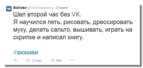 sajt-vkontakte-vremenno-nedostupen4