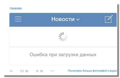 sajt-vkontakte-vremenno-nedostupen5