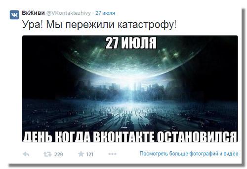 sajt-vkontakte-vremenno-nedostupen6