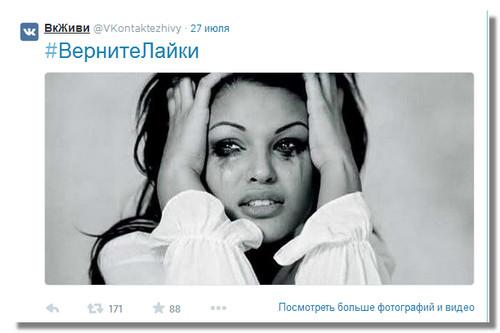 sajt-vkontakte-vremenno-nedostupen7