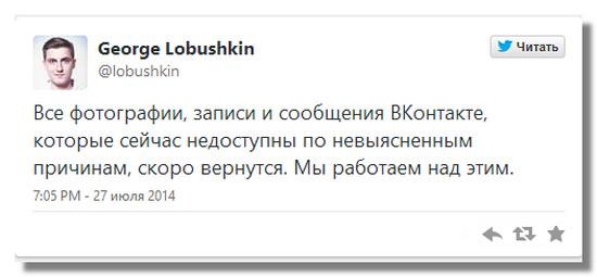 sajt-vkontakte-vremenno-nedostupenkonec-sveta-ili-prosto-zhara1