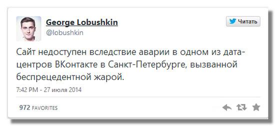sajt-vkontakte-vremenno-nedostupenkonec-sveta-ili-prosto-zhara2