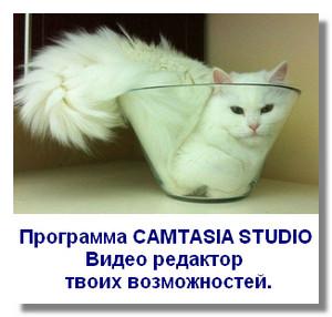 programma-camtasia-studio-
