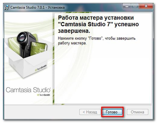 programma-camtasia-studio-79