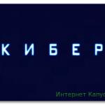 Фильм Кибер раскрывает секреты хакерских приёмчиков.