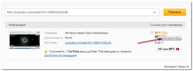 kak-legko-skachat-video-s-youtube