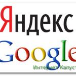 Яндекс или Google — что лучше. Обсудим?