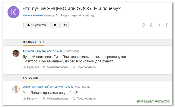 yandeks-ili-google (2)