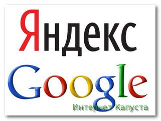 yandeks-ili-google