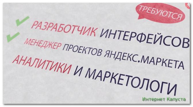 kak-najti-rabotu-v-yandeks2