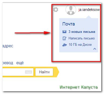 yandeks-pochta7