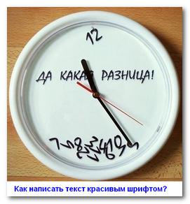 onlajn-krasivyj_shrift